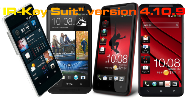 """IR-Key Suit"" version 4.10.9 Released HTC INFOBAR, J butterfy, J One, Unlock Sim CID"